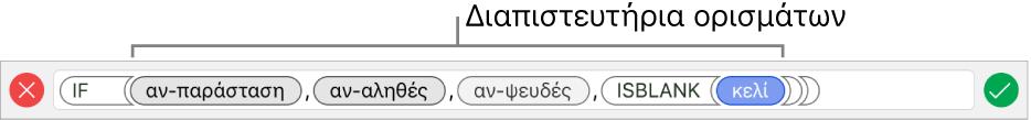 Ο Επεξεργαστής τύπων που δείχνει μια συνάρτηση με διακριτικά ορισμάτων.