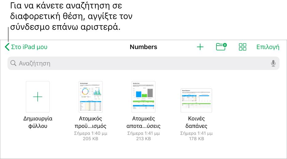 Η προβολή περιήγησης του διαχειριστή υπολογιστικών φύλλων με έναν σύνδεσμο τοποθεσίας στην πάνω αριστερή γωνία και από κάτω ένα πεδίο αναζήτησης. Στην πάνω δεξιά πλευρά είναι τα κουμπιά «Προσθήκη υπολογιστικού φύλλου» και «Νέος φάκελος», ένα αναδυόμενο μενού για χρήση της προβολής λίστας ή εικονιδίων, η επιλογή φιλτραρίσματος κατά όνομα, ημερομηνία, μέγεθος, είδος ή ετικέτα, και το κουμπί «Επιλογή». Κάτω από αυτά, βρίσκονται μικρογραφίες υπαρχόντων υπολογιστικών φύλλων.