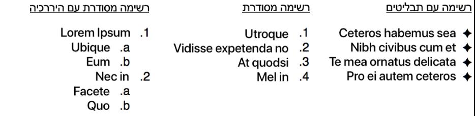 דוגמאות של רשימות עם כדורים, רשימות מסודרות ורשימות מסודרות לפי היררכיה.