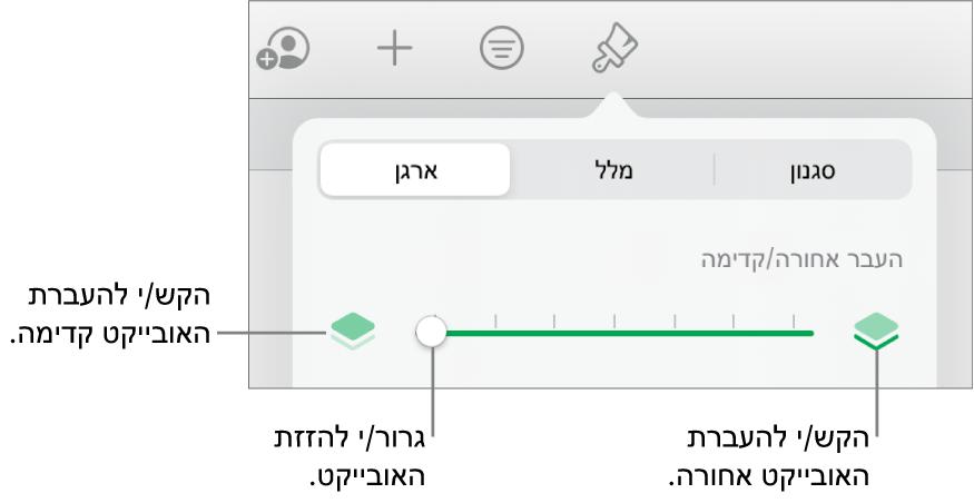 הכפתור ״העבר אחורה״, הכפתור ״העבר קדימה״ והמחוון של סידור בשכבות