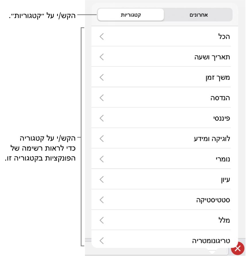 דפדפן הפונקציות עם הכפתור ״קטגוריות״ נבחר, ורשימת הקטגוריות מתחת.