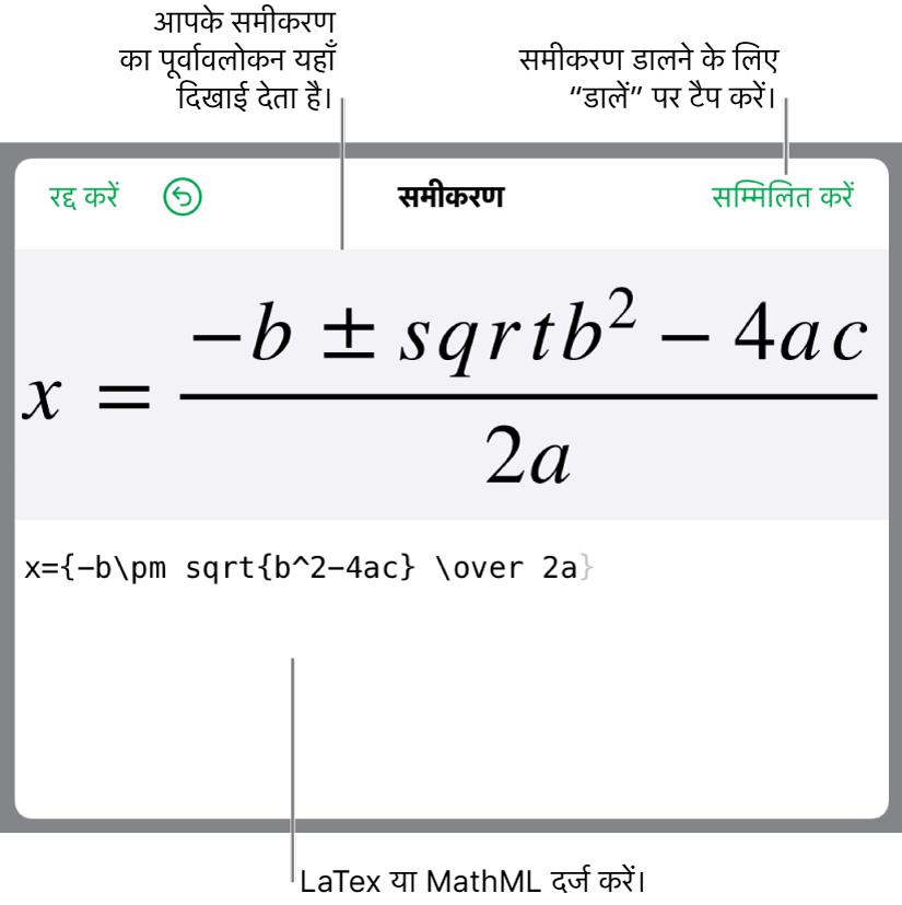 समीकरण फ़ील्ड में LaTeX का उपयोग करके लिखा गया द्विघाती सूत्र और नीचे सूत्र का एक पूर्वावलोकन।