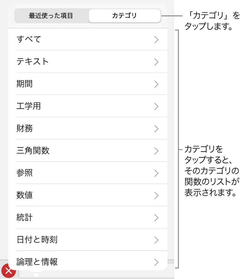 関数ブラウザ。「カテゴリ」ボタンが選択されていて、ボタンの下にはカテゴリのリストが表示されています。