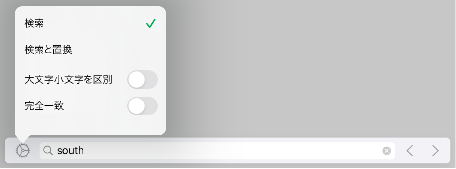 検索オプションのメニュー。「検索」、「検索と置換」、「大文字小文字を区別」、および「完全一致」が表示された状態