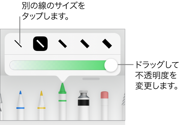 線のサイズを選択するコントロールと、不透明度を調整するスライダ。