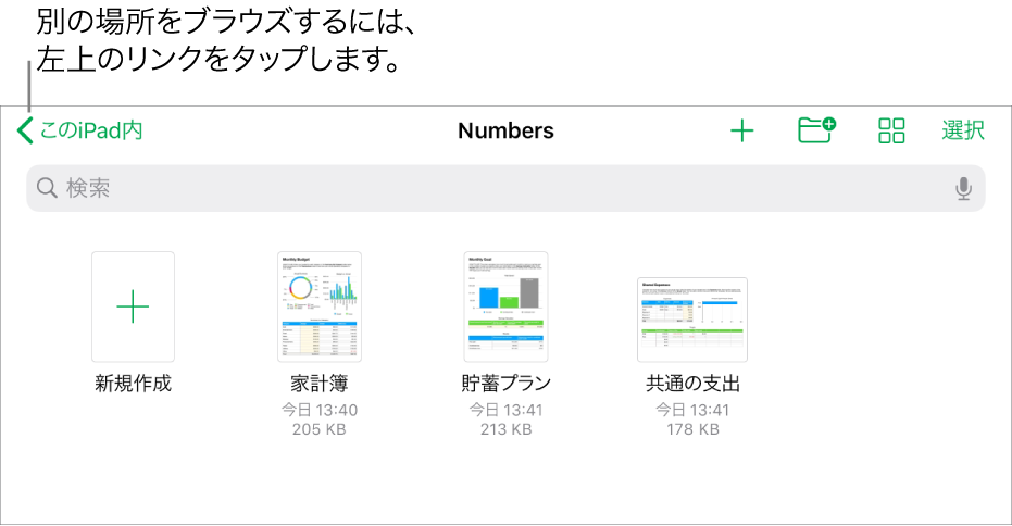 スプレッドシートマネージャのブラウズビュー。左上隅に場所のリンクがあり、その下に検索フィールドがあります。右上隅には、「スプレッドシートを追加」ボタン、「新規フォルダ」ボタン、リスト表示またはアイコン表示を使用したり、名前、日時、サイズ、種類、およびタグでフィルタしたりするためのポップアップメニュー、「選択」ボタンがあります。それらの下に既存のスプレッドシートのサムネールが表示されています。