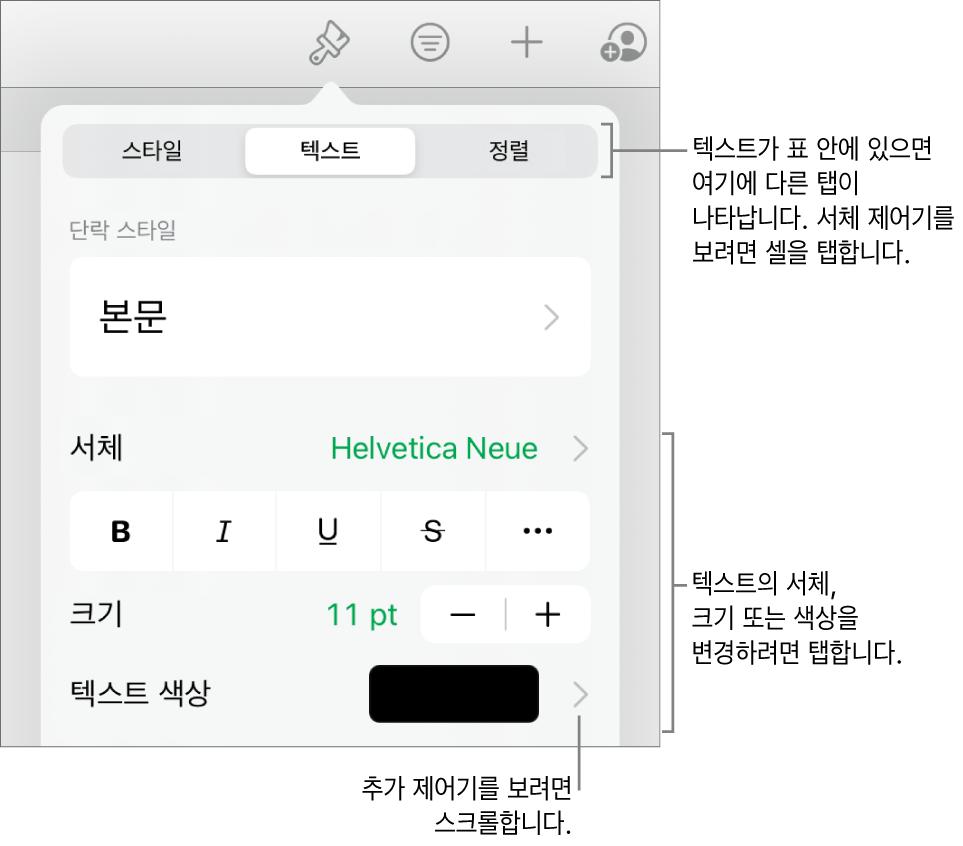 포맷 메뉴에 있는 단락, 문자 스타일, 서체, 크기 및 색상을 설정할 수 있는 텍스트 제어기.