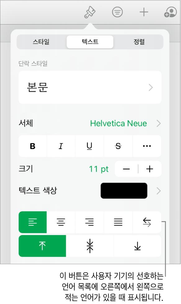 오른쪽에서 왼쪽으로 버튼에 설명이 있는 포맷 메뉴의 스타일 섹션.