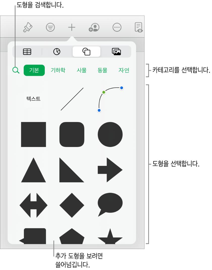 상단에 카테고리가 있고 그 아래에 도형들이 표시된 도형 라이브러리. 상단 검색 필드를 사용하여 도형을 찾고 쓸어넘겨 더 많은 도형을 볼 수 있습니다.
