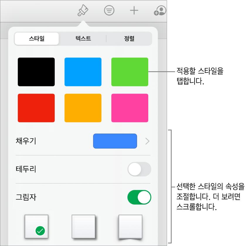 상단에 도형 스타일, 그 아래에 채우기, 테두리 및 그림자를 변경하는 제어기가 있는 포맷 메뉴의 스타일 탭