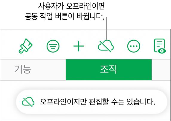 상단에 여러 버튼이 있고 공동 작업 버튼이 대각선이 있는 구름으로 바뀜. '오프라인이지만 편집할 수는 있습니다.'라는 경고가 화면에 있음.