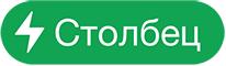 кнопки меню «Действия состолбцом»