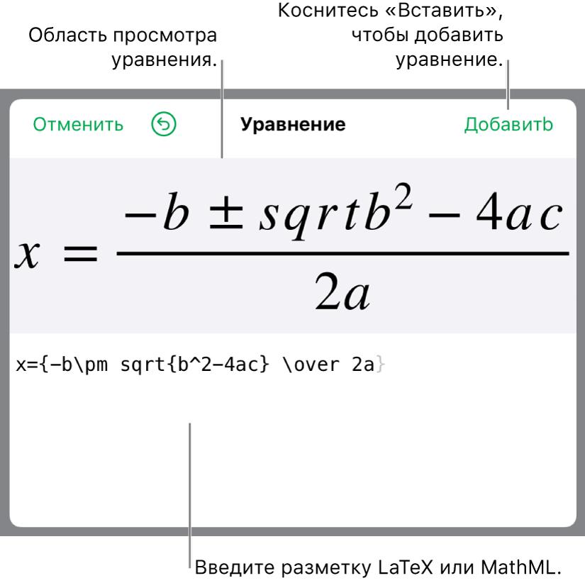 Формула для нахождения корней квадратного уравнения введена в поле уравнения в виде команд LaTeX. Формула отображается в окне просмотра ниже.