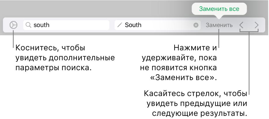 Элементы управления для поиска и замены текста.