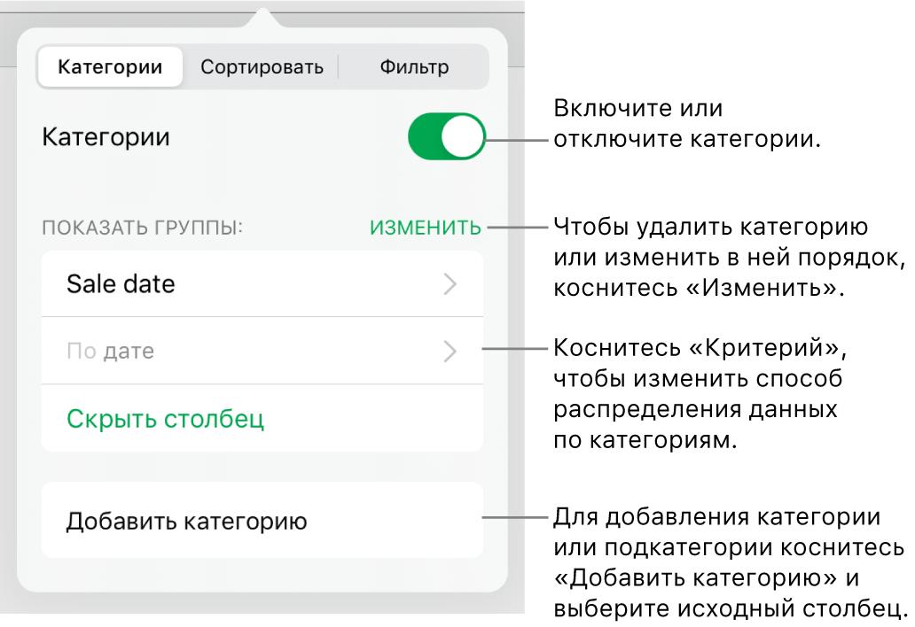 Меню категорий для iPad, в котором можно выключить категории, удалить категории, перегруппировать данные, скрыть исходный столбец и добавить категории.
