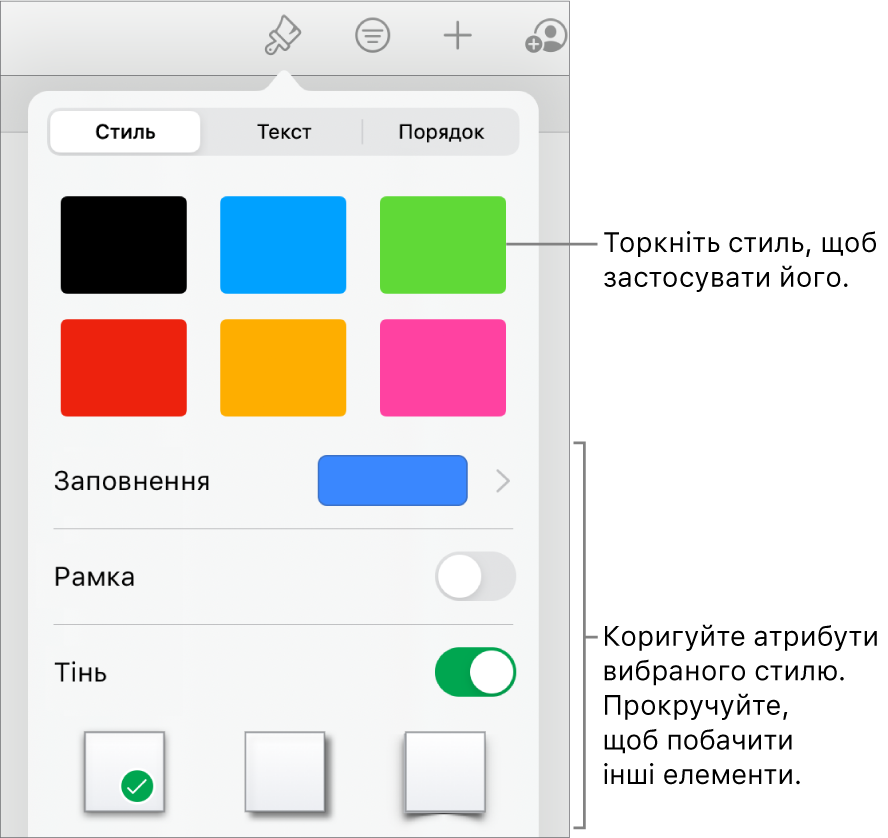 Вкладка «Діаграма» розділу «Формат» зі стилями об'єкта вгорі та кнопкою «Опції діаграм» унизу.