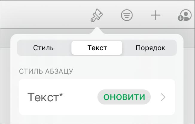 Стиль абзацу з зірочкою і кнопкою «Оновити» справа.