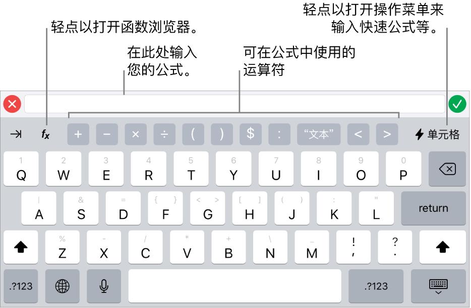 """公式键盘,其中公式编辑器位于顶部,公式中所用的运算符显示在下方。用来打开函数浏览器的""""函数""""按钮位于运算符左边,""""操作菜单""""按钮位于运算符右边。"""