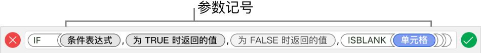 显示带参数符号的函数的公式编辑器。