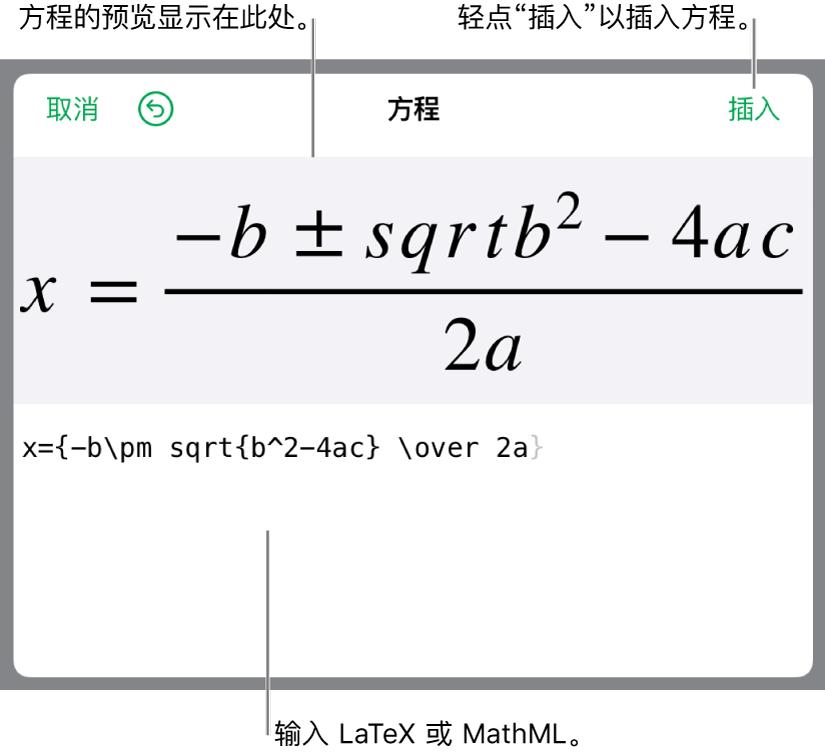 """""""方程""""栏中使用 LaTeX 所写的二次公式以及下方公式的预览。"""