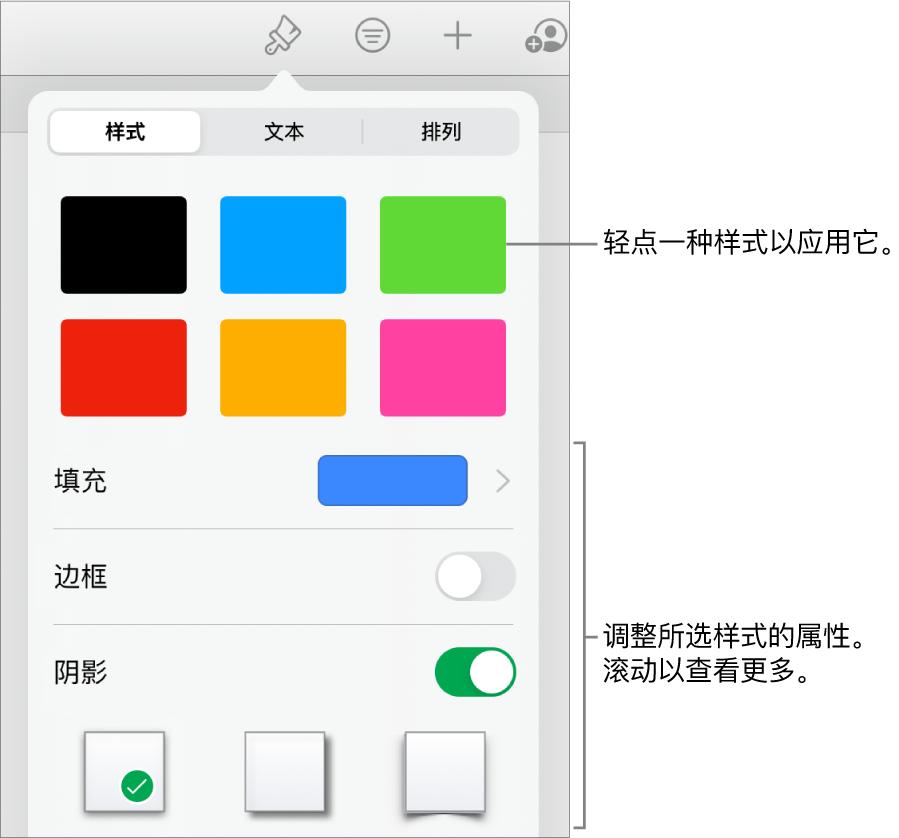 """""""格式""""按钮的""""图表""""标签,顶部显示图表样式,底部为""""图表选项""""按钮。"""
