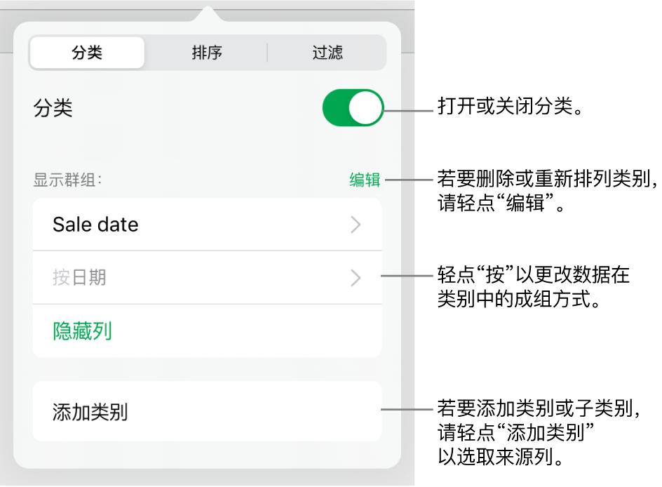 """iPad 上的""""类别""""菜单带有以下选项:关闭类别、删除类别、重新成组数据、隐藏来源列和添加类别。"""