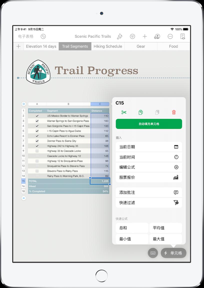 """电子表格显示已徒步路段的表格以及每条路段的距离。""""单元格操作""""菜单已打开,显示添加公式、日期、批注和过滤条件的选项。"""