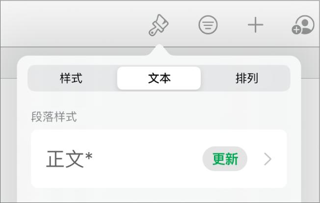 """旁边有星号、右侧有""""更新""""按钮的段落样式。"""
