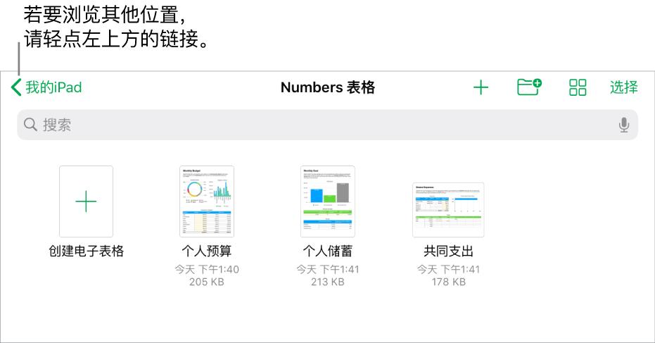 """电子表格管理器的浏览视图,左上角带有位置链接,其下方是搜索栏。右上角是""""添加电子表格""""按钮,""""新建文件夹""""按钮,用于选择列表或图标视图以及按名称、日期、大小、种类和标签过滤的弹出式菜单以及""""选择""""按钮。这些按钮下方是现有电子表格的缩略图。"""