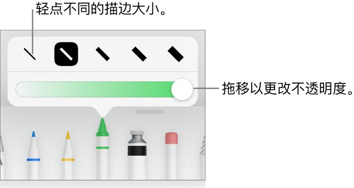 用于选取描边大小的控制和用于调整不透明度的滑块。
