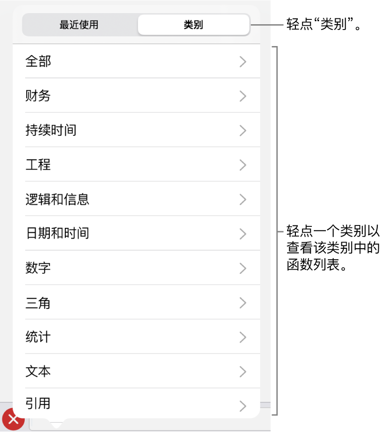 """函数浏览器,其中""""类别""""按钮被选中,且下方显示类别列表。"""