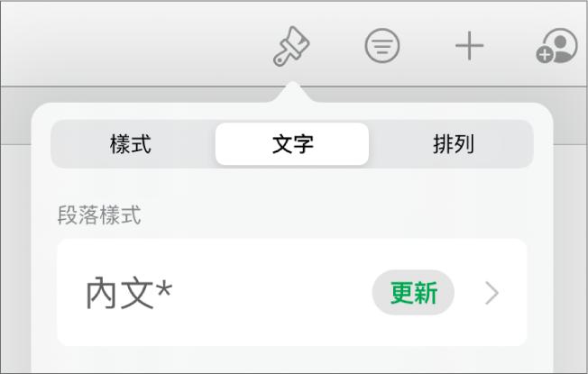 段落樣式,旁邊顯示一個星號,右側出現「更新」按鈕。