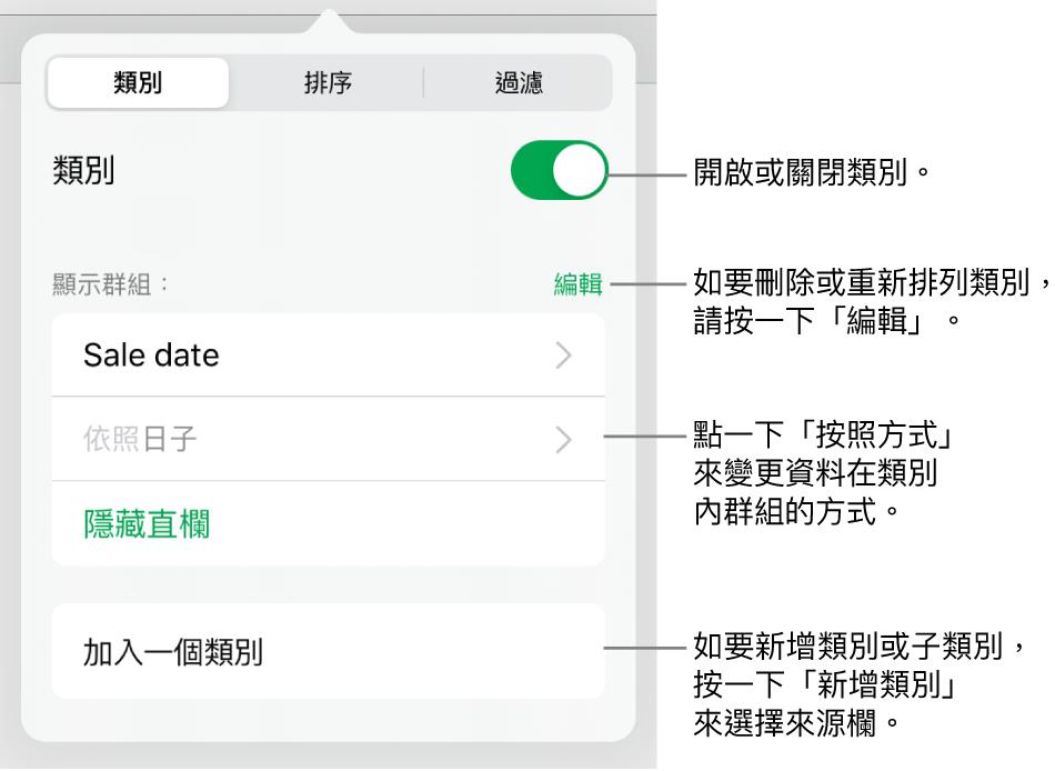 iPad 版的「類別(選單包括以下選項:關閉類別、刪除類別、重新分類資料、隱藏來源欄和加入類別。
