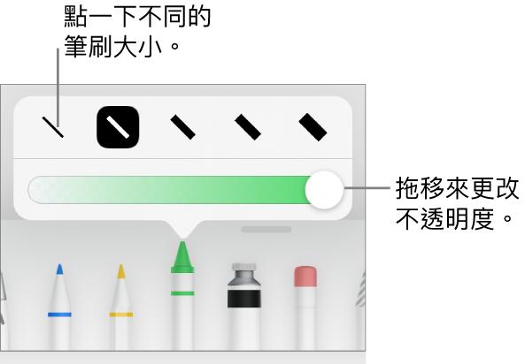 用於選擇筆劃粗幼的控制項目,以及用於調整不透明度的滑桿。