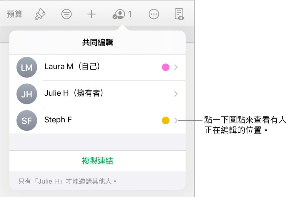 包括三位參與者的參與者列表,以及在每個名字旁的不同顏色圓點。