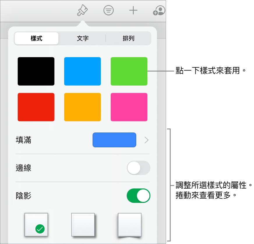 「格式」按鈕的「圖表」分頁,最上方是圖表樣式,底部為「圖表選項」按鈕。
