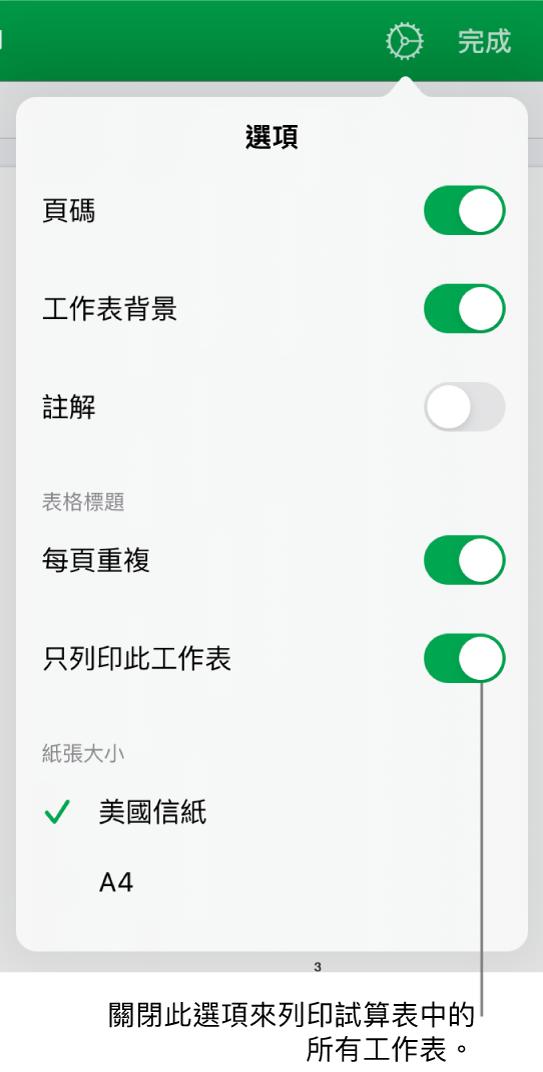 預覽列印面板,帶有以下控制項目:顯示頁碼、重複每頁標題、更改紙張大小,以及選擇要列印整份試算表或只列印目前的工作表。