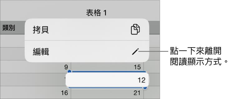 已選取一個表格輸入格,其上方為帶有「拷貝」和「編輯」按鈕的選單。