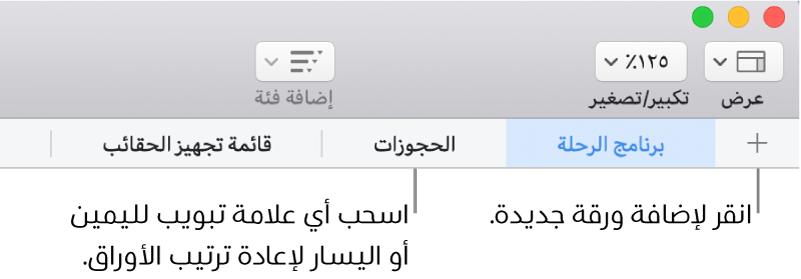 شريط علامات التبويب لإضافة ورقة جديدة وإعادة ترتيب الأوراق.