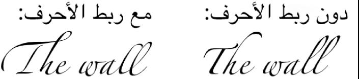 أمثلة نصية بأحرف مزدوجة وبدونها.