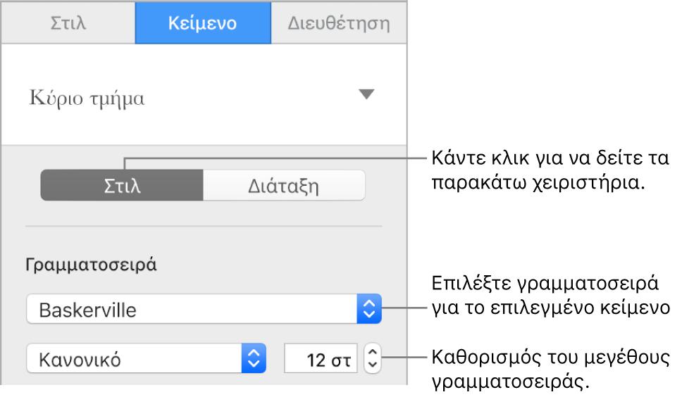 Χειριστήρια κειμένου στην ενότητα «Στιλ» της πλαϊνής στήλης «Μορφή» για τον καθορισμό της γραμματοσειράς και του μεγέθους γραμματοσειράς.