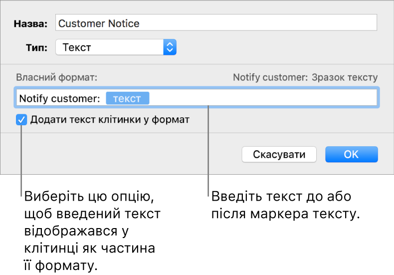 Власний формат текстових клітинок.