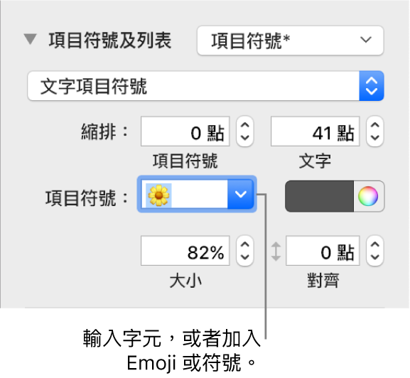「格式」側邊欄的「項目符號及列表」區域。「項目符號」欄位顯示了花朵的表情符號。