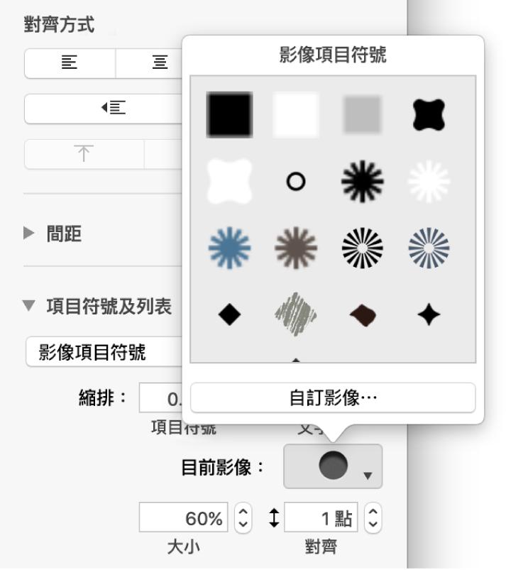 「影像項目符號」彈出式選單。