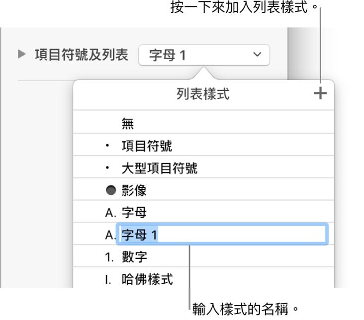 右上角「加入」按鈕顯示「列表樣式」彈出式選單,且已選擇暫存區樣式名稱的文字。