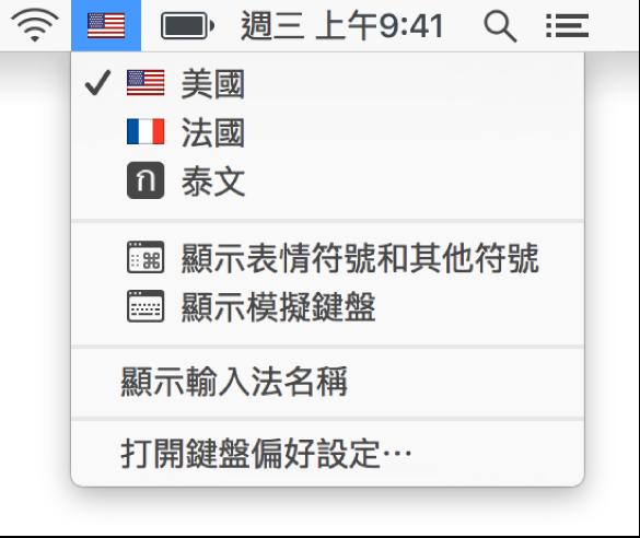 在選單列右上角的「輸入法」選單。
