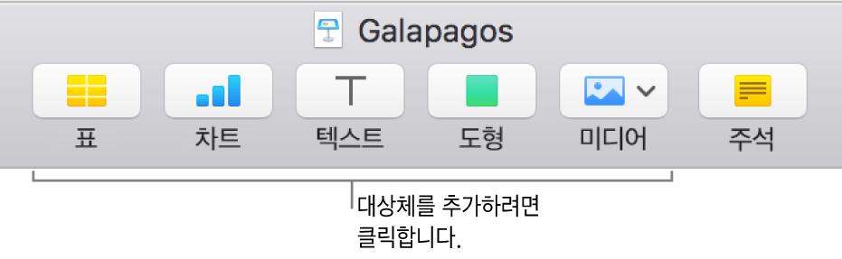 슬라이드에 대상체를 추가하는 데 사용하는 Keynote 도구 막대.