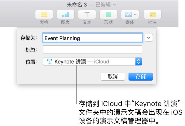"""Keynote 演示文稿的""""存储""""对话框,iCloud 在""""位置""""弹出式菜单中。"""