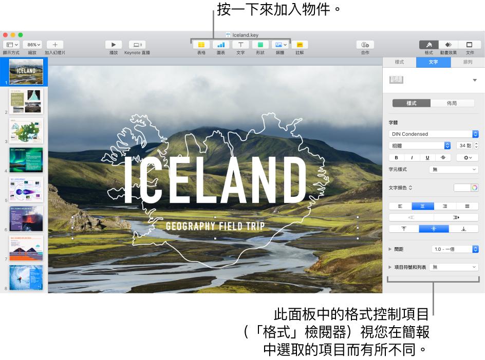 Keynote 視窗左側的幻燈片導覽器會打開,而「格式」檢閱器會在右側打開。