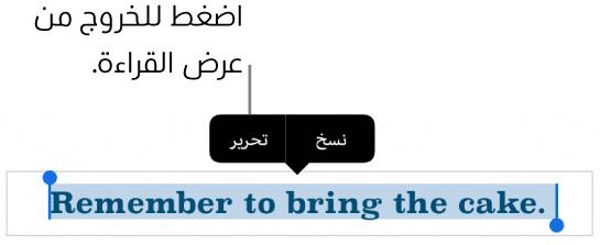 جملة محددة، وتوجد فوقها قائمة سياقات تتضمن الزرين نسخ وتحرير.